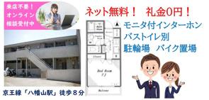 ネット無料★礼金0円★学生歓迎★一人暮し向けの賃貸アパートの画像