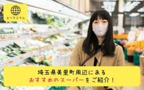 埼玉県美里町周辺にあるおすすめのスーパーをご紹介!の画像