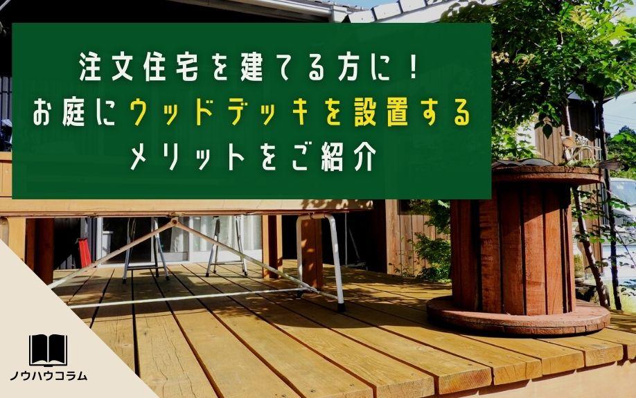 注文住宅を建てる方に!お庭にウッドデッキを設置するメリットをご紹介の画像