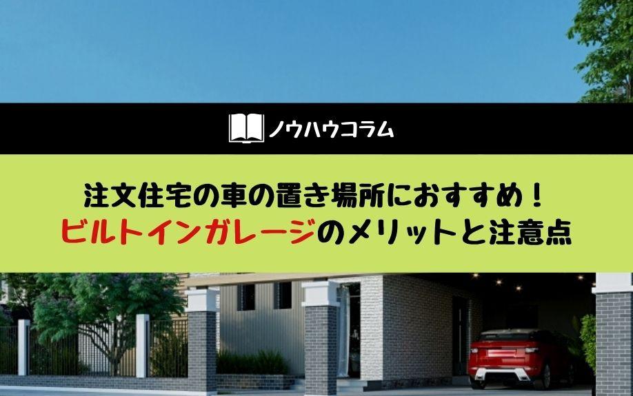 注文住宅の車の置き場所におすすめ!ビルトインガレージのメリットと注意点の画像