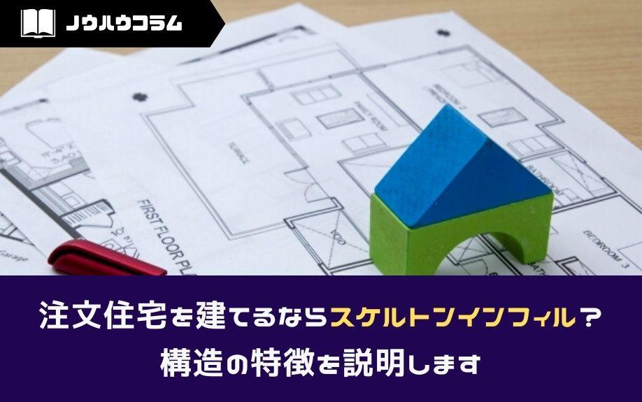 注文住宅を建てるならスケルトンインフィル?構造の特徴を説明しますの画像