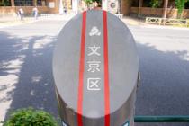 子育て世代に人気の文教地区!東京都文京区の暮らしやすさの理由とは?の画像