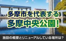多摩市を代表する多摩中央公園!施設の概要とリニューアルしている場所は?の画像