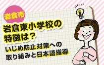 岩倉市の岩倉東小学校の特徴は?いじめ防止対策への取り組みと日本語指導の画像