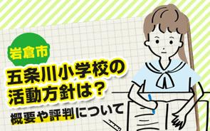 岩倉市の五条川小学校の活動方針は?概要や評判についての画像
