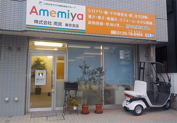 中部経済新聞で当社東京支店が紹介されました!の画像
