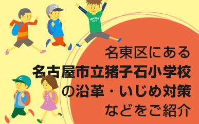 名東区にある名古屋市立猪子石小学校の沿革・いじめ対策などをご紹介の画像