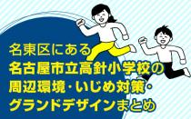 名東区にある名古屋市立高針小学校の周辺環境・いじめ対策・グランドデザインまとめの画像