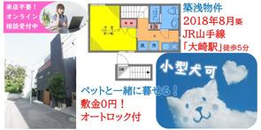 ペット可(小型犬)★築浅物件★敷金0円の賃貸アパート1Kの画像