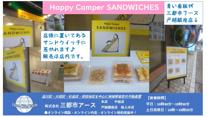 戸越銀座商店街に原宿で人気のサンドウイッチ専門店が期間限定オープン♪の画像