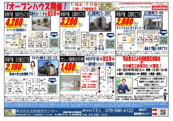 7月10日・11日オープンハウス開催情報&折込チラシの画像