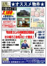 相続登記相談会開催! 7月10日13時~   の画像
