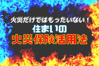 火災だけではもったいない!住まいの火災保険活用法の画像