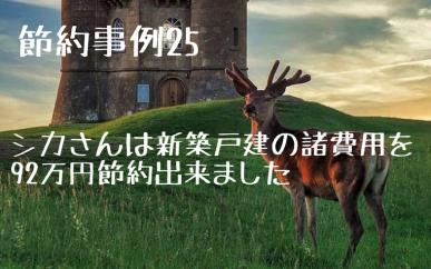 【節約事例25】シカさんは新築戸建の諸費用が92万円安くなりました!の画像