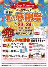 7/23・24日 夏の感謝祭開催の画像