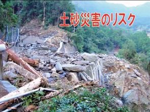 土砂災害のリスクの画像