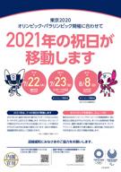 【2021年祝日変更】ご存じですか>の画像
