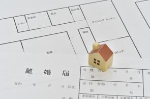 離婚する際にマイホームを任意売却したい!ベストなタイミングや注意点とは?の画像