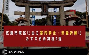 広島市東区にある家内安全・安産祈願におすすめの神社2選の画像