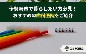伊勢崎市で暮らしたい方必見!おすすめの歯科医院をご紹介の画像