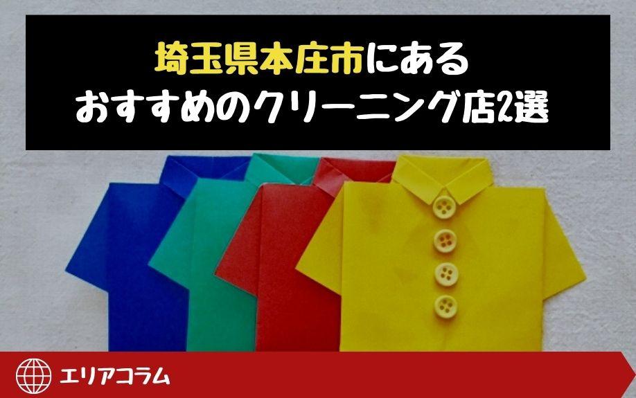 埼玉県本庄市にあるおすすめのクリーニング店2選の画像