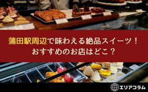 蒲田駅周辺で味わえる絶品スイーツ!おすすめのお店はどこ?の画像