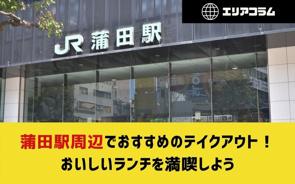 蒲田駅周辺でおすすめのテイクアウト!おいしいランチを満喫しようの画像