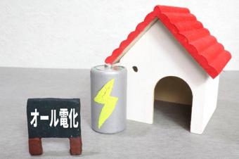 オール電化住宅の実態とは?設備を導入するメリットと注意点の画像