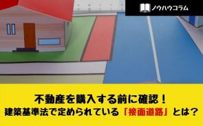 不動産を購入する前に確認!建築基準法で定められている「接面道路」とは?の画像