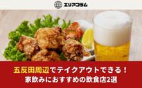 五反田周辺でテイクアウトできる!家飲みにおすすめの飲食店2選の画像