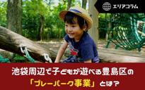 池袋周辺で子どもが遊べる豊島区の「プレーパーク事業」とは?の画像