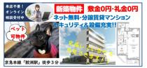 敷金0円・礼金0円・新築物件・ペット可★分譲賃貸マンションの画像
