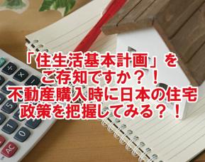 「住生活基本計画」をご存知ですか?!不動産購入時に日本の住宅政策を把握してみる?!の画像