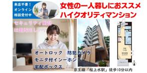 桜上水のハイクオリティ賃貸マンションで快適一人暮しを!の画像