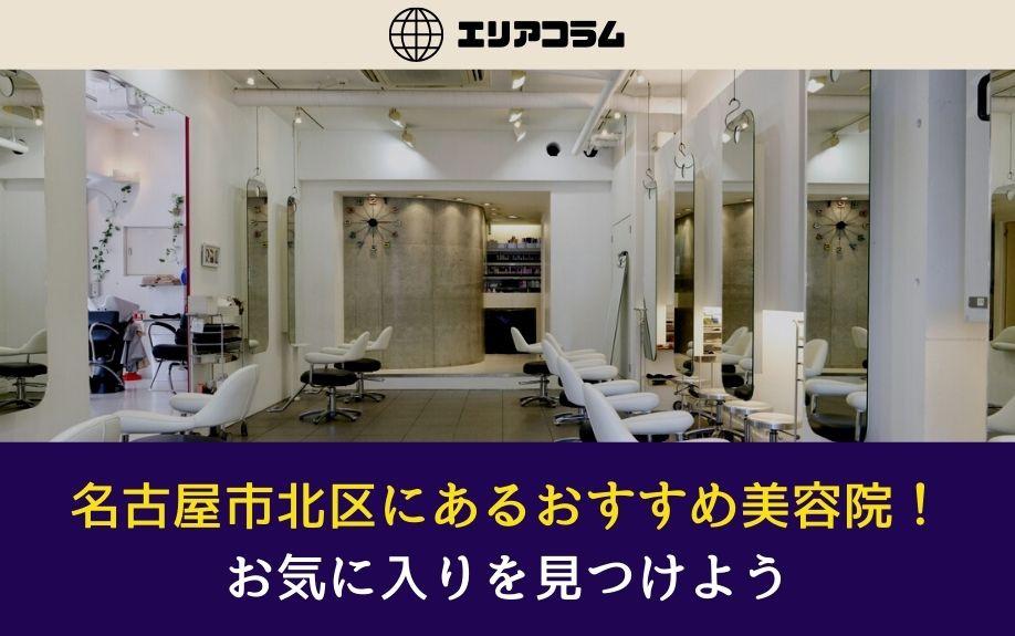 名古屋市北区にあるおすすめ美容院!お気に入りを見つけようの画像