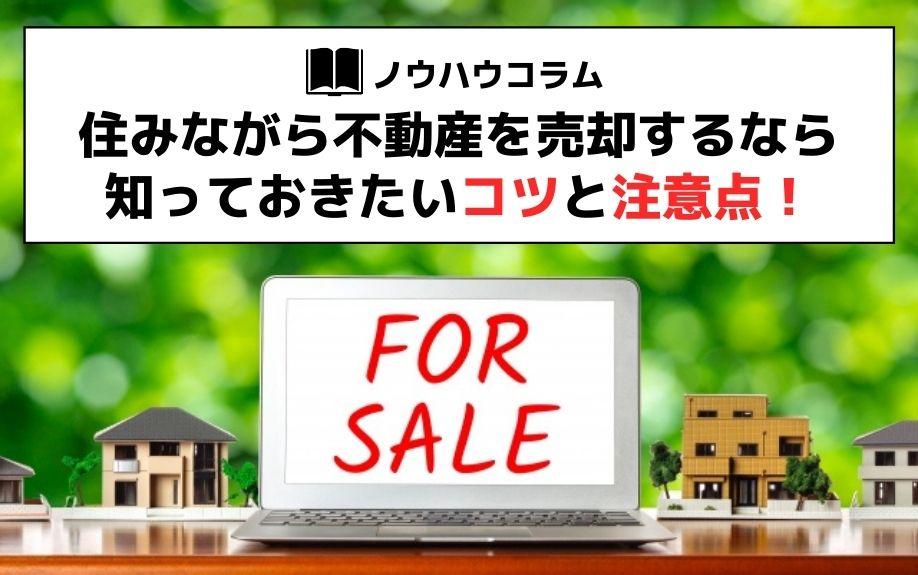 住みながら不動産を売却するなら知っておきたいコツと注意点!の画像