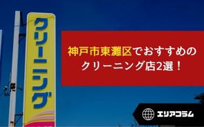 神戸市東灘区でおすすめのクリーニング店2選の画像