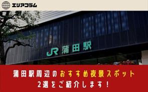 蒲田駅周辺のおすすめ夜景スポット2選をご紹介します!の画像
