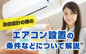 自由設計の際のエアコン設置の条件などについて解説の画像
