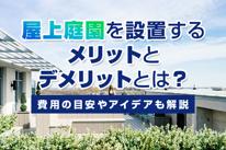 屋上庭園を設置するメリットとデメリットとは?費用の目安やアイデアも解説の画像
