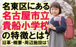 名東区にある名古屋市立貴船小学校の特徴とは?沿革・概要・周辺施設は?の画像