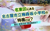 名東区にある名古屋市立梅森坂小学校の特徴とは?歴史・教育方針・周辺施設は?の画像