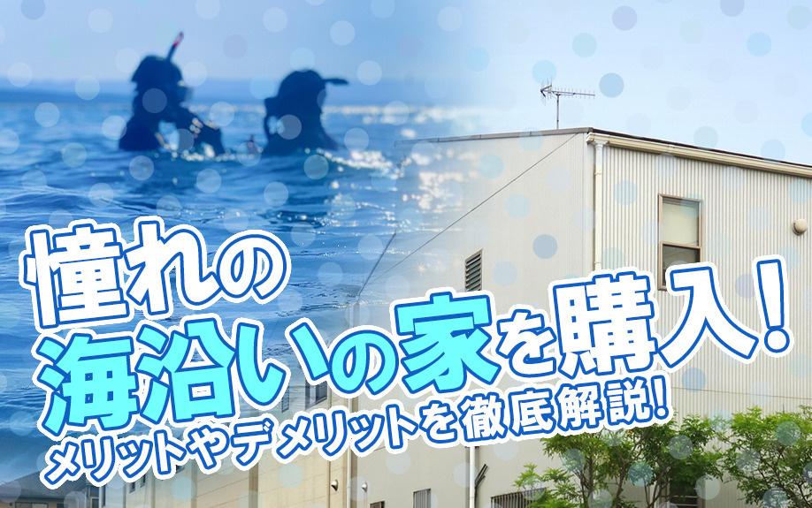 憧れの海沿いの家を購入!メリットやデメリットを徹底解説!の画像