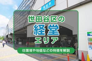世田谷区の経堂エリアの住環境や地価などの特徴を解説の画像
