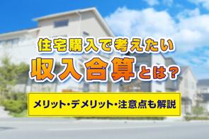 住宅購入で考えたい収入合算とは?メリット・デメリット・注意点も解説の画像