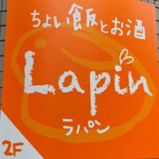 Lapin ラパンの画像