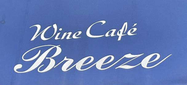 WineCafe CBreezeの画像