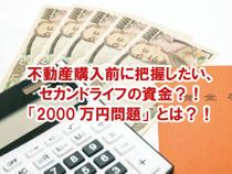 不動産購入前に把握したい、セカンドライフの資金?!「2000万円問題」とは?!の画像