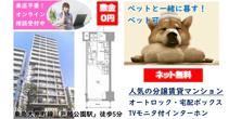 ペット可・ネット無料・敷金0円の分譲賃貸マンションの画像