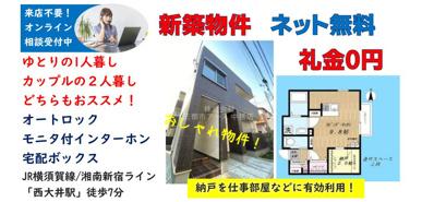 新築物件★ネット無料★礼金0円★二人入居可★1LK+1Sの画像